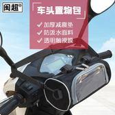 閩超 自行車包車把包電動車N1S車頭包置物儲物袋摩托車龍頭收納包 小明同學