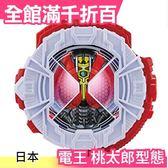 【電王 桃太郎型態】日本空運 BANDAI DX 假面騎士 電子手錶  ZI-O 時王 變身道具 無外盒【小福部屋】