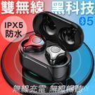 電鍍炫彩 貼合耳廓 高音質 藍芽5.0 雙耳戴充電艙收納 質感高 音質好 適合運動時使用 無線充電