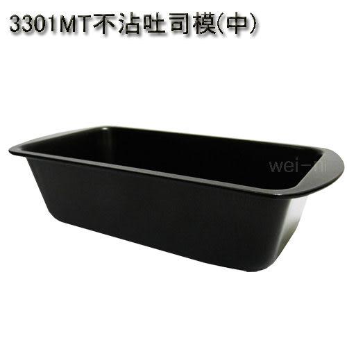 wei-ni 不沾吐司模(中) 烘焙用具 烤模 烤盤 料理 DIY 鋼材不沾處理 台灣製造 3301MT