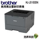 【搭TN-3478原廠五支 ↘35990元】Brother HL-L5100DN 高速大印量黑白雷射印表機