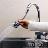 廚房水龍頭防濺頭花灑節水器濾水器起泡器可延長噴頭自來水過濾器「Top3c」