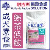 *WANG*耐吉斯SOLUTION《成犬素食》綠茶野菜加米配方-3kg-