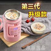 電熱水壺便攜式燒水壺小型迷你旅游煮粥家用水杯旅行摺疊保溫 igo 電壓220v『米菲良品』