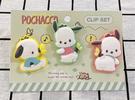 【震撼精品百貨】Pochacco 帕帢狗~三麗鷗帕帢狗~造型可愛夾子三入~可愛*87585