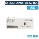原廠碳粉匣 Kyocera 黑色 TK-5246K /適用 Kyocera ECOSYS P5025dn / M5525cdn