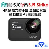 SJCAM SJ9 strike 4K WIFI 全機防水 運動攝影機DV/行車記錄器 觸控螢幕