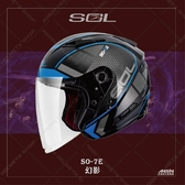 [中壢安信] SOL SO-7E 彩繪 幻影 黑藍 半罩 安全帽 新式加長型鏡片 送好禮 SO7E