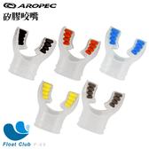 AROPEC 舒適雙色咬嘴 呼吸管咬嘴 透明矽膠 (個人衛生用品,恕不退換貨)