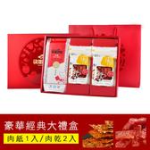 【快車肉乾】 豪華經典大禮盒 香脆肉紙1+肉乾任選2