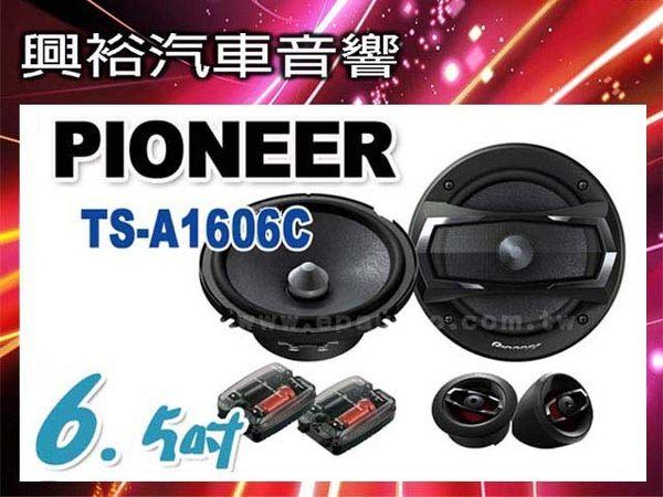 【Pioneer】6.5吋2音路分離式車用喇叭TS-A1606C*先鋒公司貨