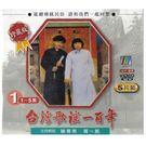 台灣歌謠一百年1-5集VCD (5片裝)  演出:豬哥亮賀一航 台灣歌謠與民俗風情脫口秀 (音樂影片購)