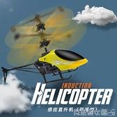 感應直升飛機兒童玩具充電耐摔感應懸浮遙控小飛機室內玩具飛行器 快速出貨