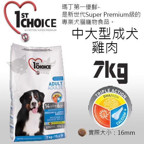 [寵樂子]《瑪丁-第一優鮮》中大型成犬雞肉配方-7KG