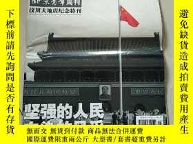 二手書博民逛書店罕見北京青年周刊-汶川大地震紀念特刊Y254576