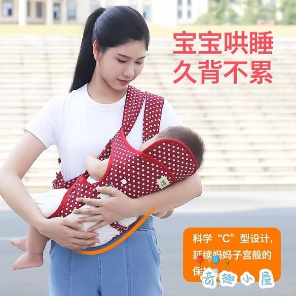 背帶嬰兒外出簡易前后兩用多功能寶寶橫前抱式背【奇趣小屋】