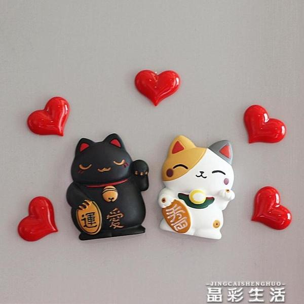 冰箱貼招財貓冰箱貼磁貼創意動物立體留言貼黑板裝飾品 晶彩