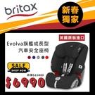 【愛吾兒】Britax Evolva旗艦成長型汽車安全座椅(黑色/紅色/亮紅/斑馬/藍色/黑灰)