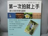 【書寶二手書T6/攝影_JGE】第一次拍就上手:數位單眼相機12講_Yuuchiyuki先生