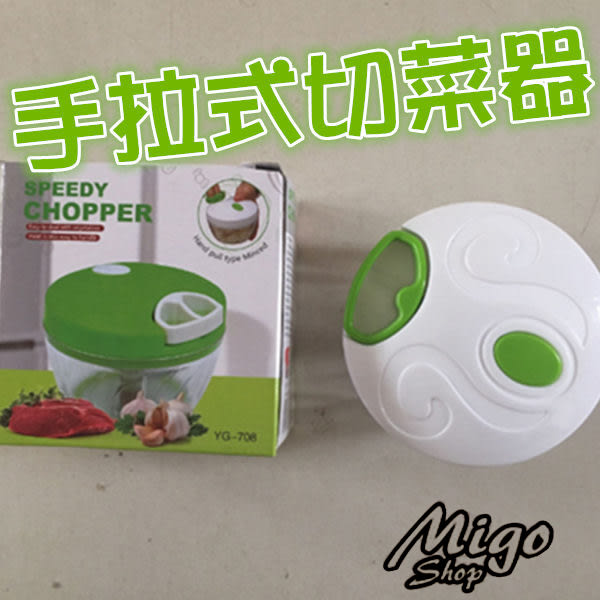 【手拉式切菜器】手拉切菜器 廚房 多功能手動拉繩 旋轉切菜機 絞肉蔬菜料理機