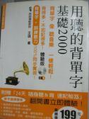 【書寶二手書T1/語言學習_WFK】用聽的背單字基礎2000_王琪_附光碟