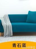 沙發墊沙發套全包萬能套沙發罩四季沙發墊現代簡約客廳通用彈力罩布布藝 夏季上新