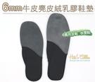 糊塗鞋匠 優質鞋材 C27 台灣製造 中厚5mm牛皮麂皮絨乳膠鞋墊 超吸汗 防震 低跟高跟皮鞋