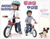 麗嬰兒童玩具館~美國百貨專櫃RadioFlyer領航者平衡車-腳行車可調款