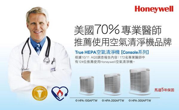 《贈原廠除臭濾網》Honeywell HPA-200APTW / HPA200APTW 空氣清淨機 (8-16坪)