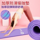 24H現貨 瑜伽墊印花男女士加寬加厚防滑初學者瑜珈健身舞蹈地墊子家用