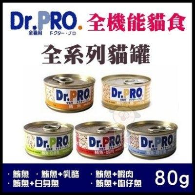 *WANG* 【一箱24罐】日本Dr.PRO 全機能貓食-全系列貓罐 80g
