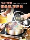 鴛鴦鍋電磁爐專用304干鍋鍋具...