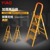 梯子家用折疊梯加厚加粗方管鋁合金踏板防滑扶梯樓梯多功能梯YGCN