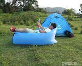 戶外懶人沙發快速便攜式午休沖充氣墊口袋空氣床露營沙灘吹氣睡袋  春節狂購特惠