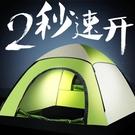 戶外帳篷 帳篷戶外3-4人全自動加厚防雨單人雙人2人露營野營野外二室一廳【快速出貨八折下殺】