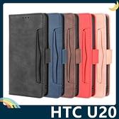 HTC U20 復古純色保護套 皮質側翻皮套 磨砂皮紋 支架 插卡 磁扣 手機套 手機殼