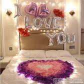 求婚助手 生日驚喜浪漫佈置婚房間求婚創意佈置用品玫瑰花瓣情人節裝飾賓館  JD玩趣3C
