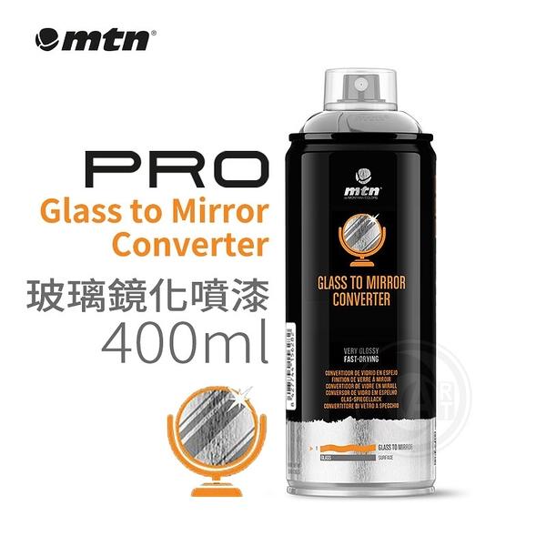 『ART小舖』西班牙蒙大拿MTN PRO 玻璃鏡化質感噴漆 400ml 單罐