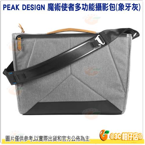 客定 PEAK DESIGN 魔術使者多功能攝影包 象牙灰 13 公司貨 側背包 肩背包 郵差包 兩機兩鏡