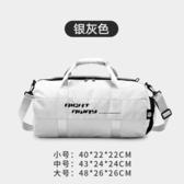 健身包 男干濕分離運動包女斜挎大容量短途手提行李袋游泳包 【免運】