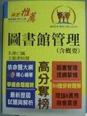 【書寶二手書T7/進修考試_PJX】圖書館管理(含概要)_孔德仁_2/e