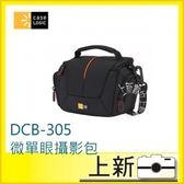 《台南/上新》 美國 凱思 Case Logic DCB-305 類單 微單眼 專業 相機 包
