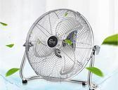 皓彩工業風扇強力電風扇趴地扇大功率落地扇家用商用台式坐爬地扇ATF  享購