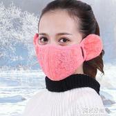 口罩騎行加厚護耳男女同款冬季防寒保暖透氣二合一防塵口耳罩蕾絲 陽光好物
