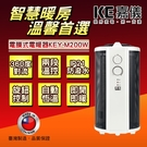 ◤贈小白兔暖暖包◢ 嘉儀 HELLER 即熱式 IP21防潑水電膜電暖器 KEY-M200W
