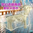狗狗雨衣泰迪小型犬寵物雨衣貴賓小狗雨衣透明雨衣寵物衣服夏
