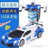 兒童玩具感應變形遙控汽車金剛機器人充電動遙控車玩具車男孩禮物 NMS漾美眉韓衣