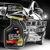 【愛車族】艷黑系列 車身水鍍膜-400ML YARK