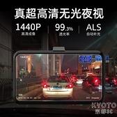 行車記錄儀全景高清夜視帶電子狗一體機汽車載前後雙錄免安裝YJT 【快速出貨】