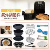 【快樂家】氣炸鍋料理配件12件組(7吋)